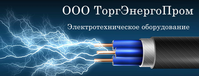 TorgEnergoProm ООО ТоргЭнергоПром